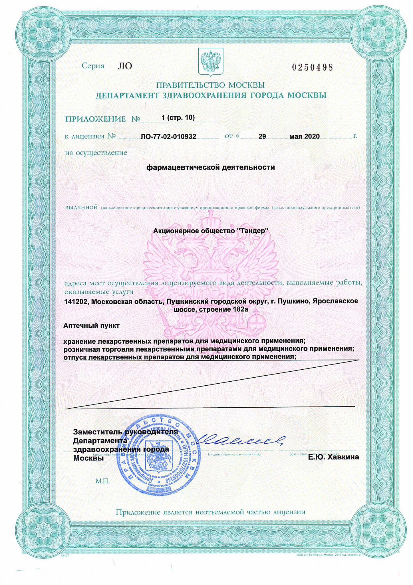 Лицензия МА МО-11.jpg