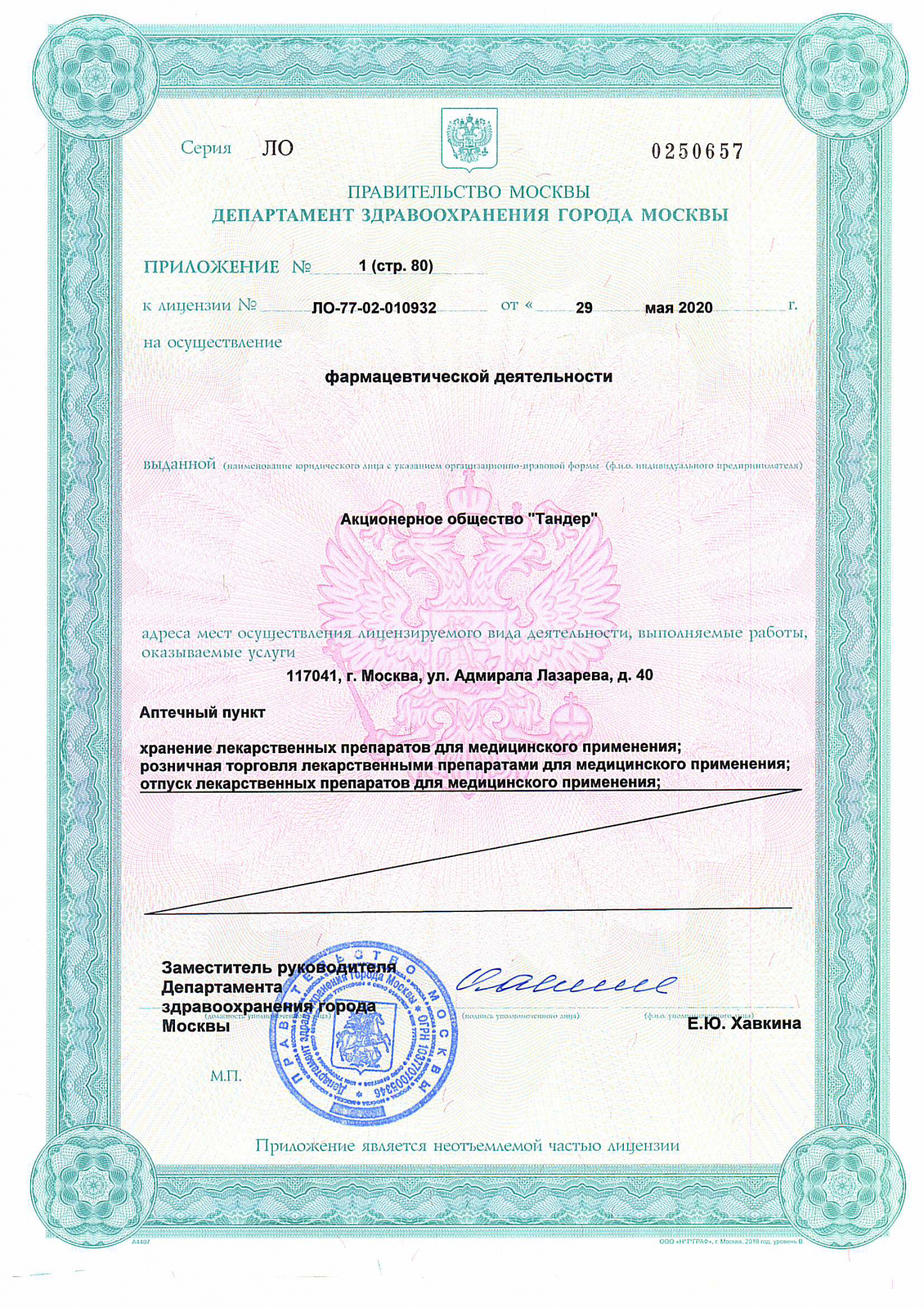 Лицензия МА МО-2.jpg