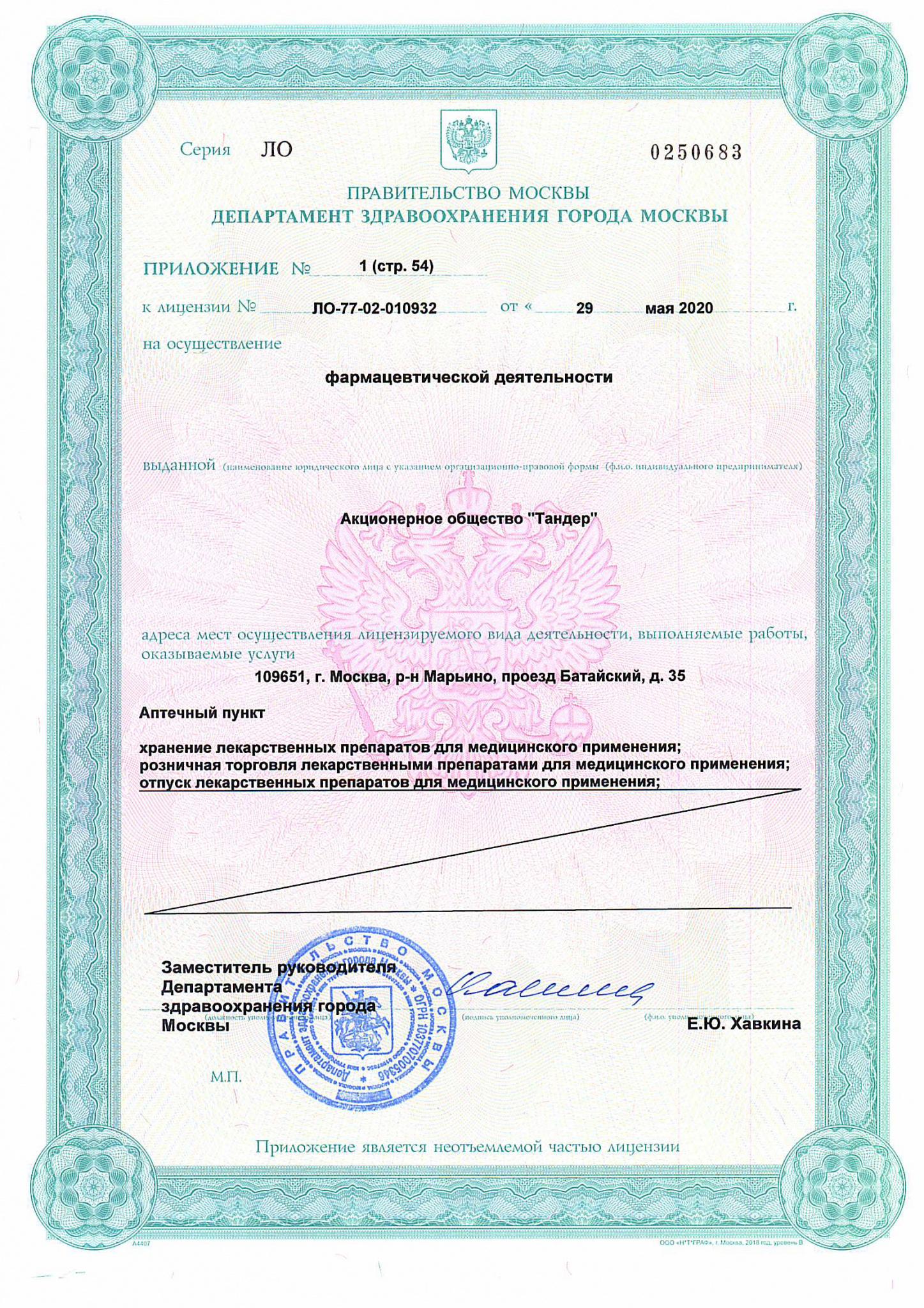 Лицензия МА МО-3.jpg