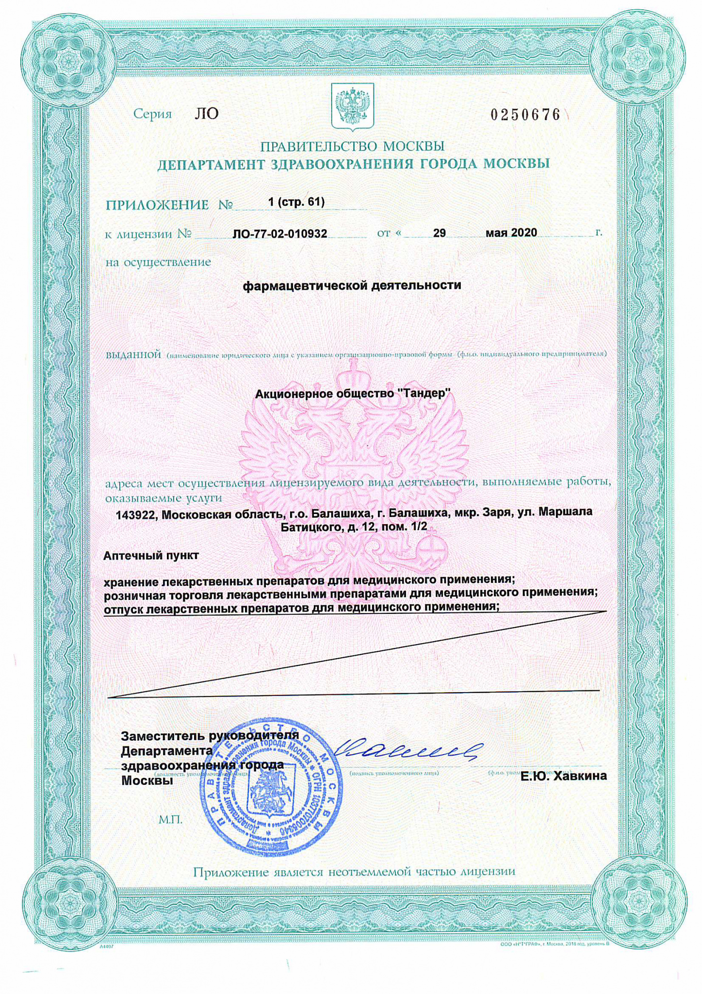 Лицензия МА МО-9.jpg