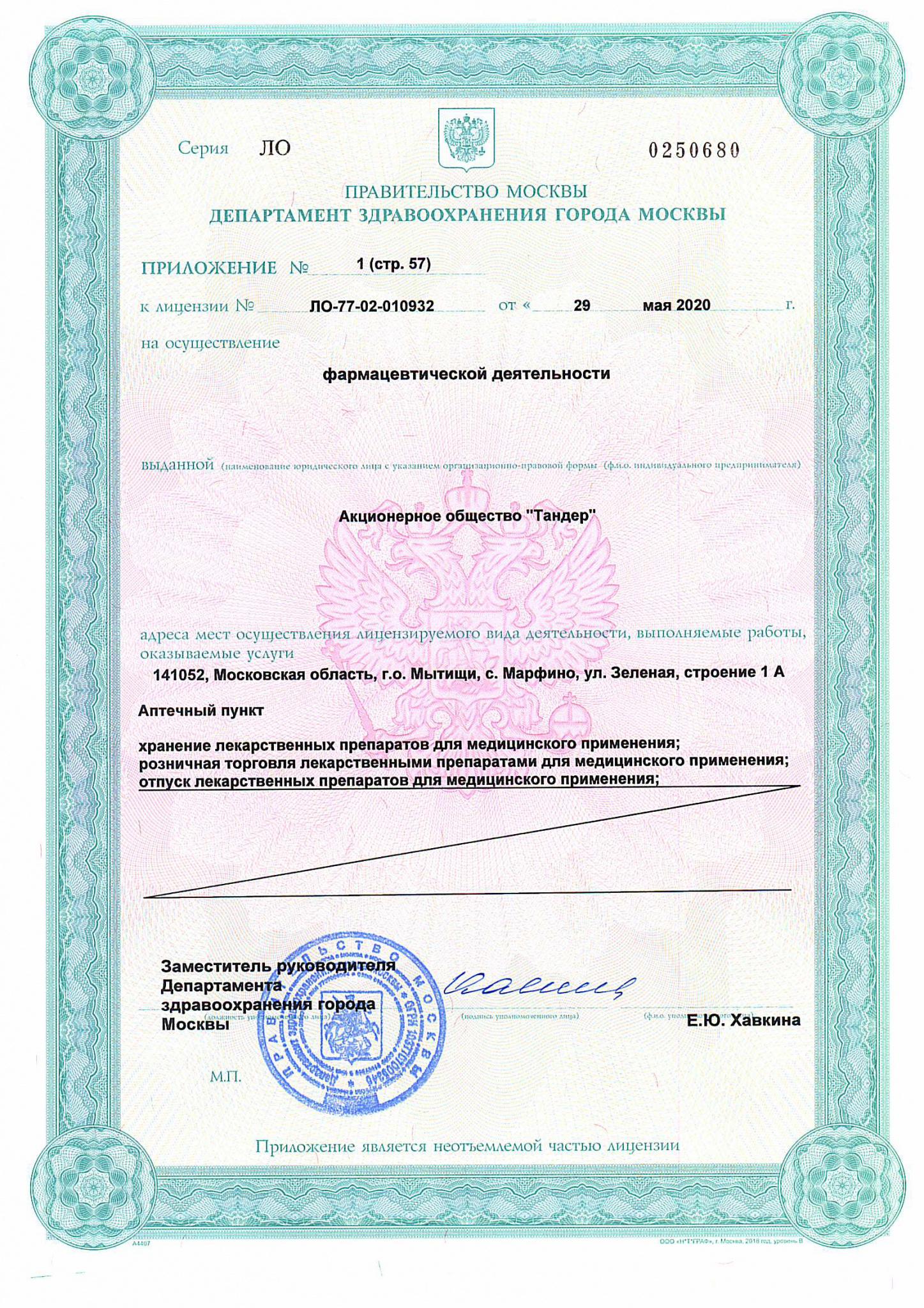 Лицензия МА МО-8.jpg